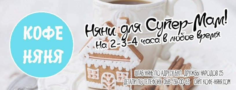кофе няня