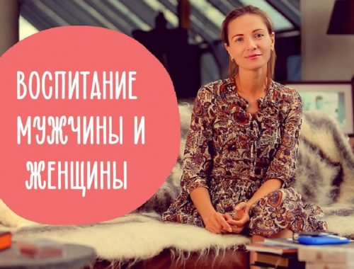 марина романенко про воспитание мужчины и женщины